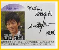 山口翔悟 結婚相手 おばさん弁護士 町田珠子