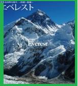 イモトアヤコ エベレスト スケジュール 登頂 雪雪崩 中止