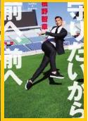 槙野智章 日本代表
